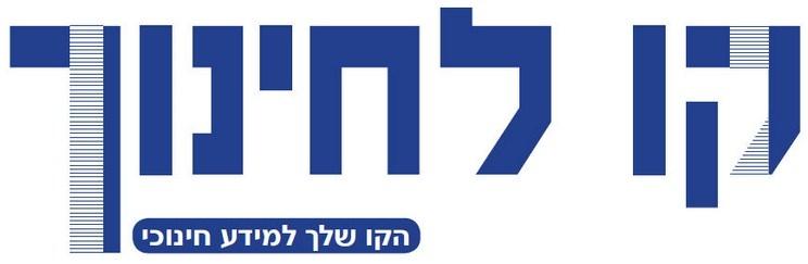 קו-לחינוך-לוגו2