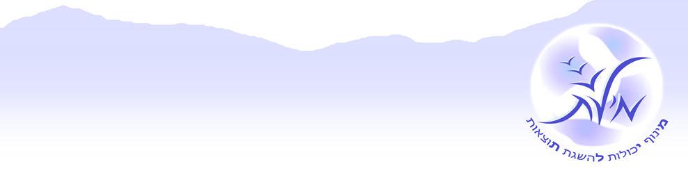 מילת לוגו רוחבי