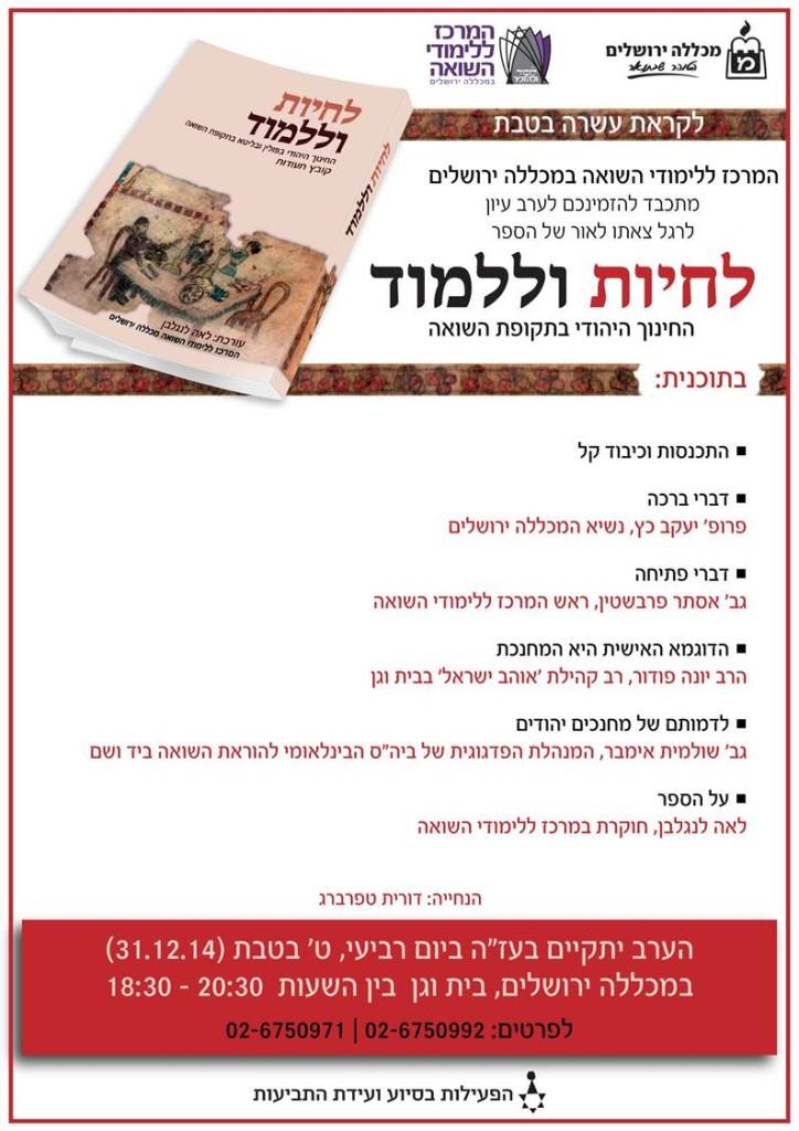 מכללת ירושלים