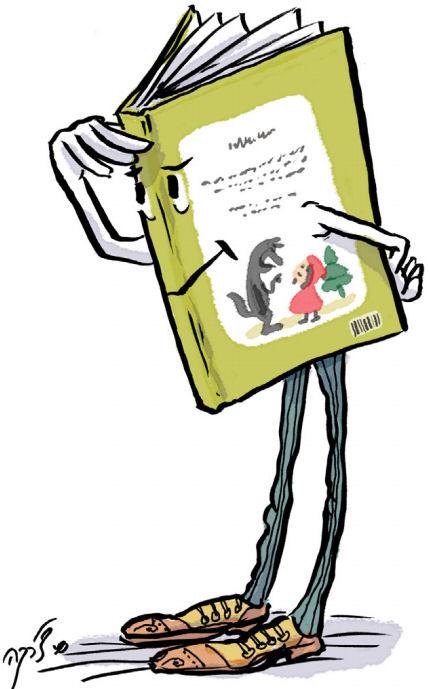 יום עיון ספרי ילדים אורנים