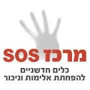 SOS - המרכז ללימודי אלימות בישראל