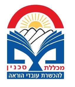 מכללת סכנין- הכשרת עובדי הוראה