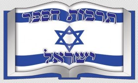 תרבות הספר ישראל