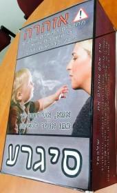תחרות עיצוב קופסאות סיגריות