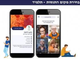 אפליקציה מעורבות חברתית