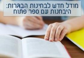 בגרות עם ספר פתוח