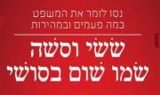יום העברית