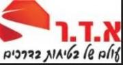 לוגו אדר בטיחות בדרכים