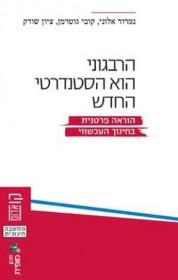 ספר הרבגוני