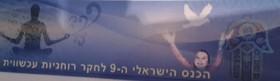 רוחניות חיפה