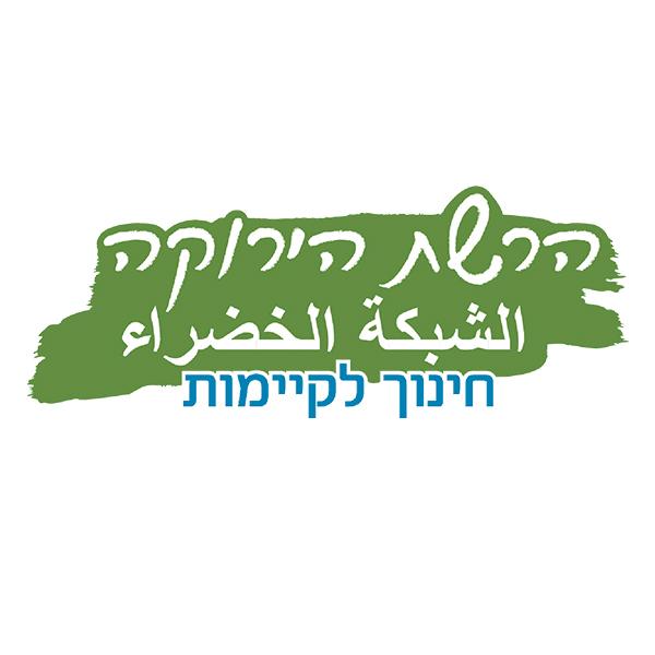 הרשות הירוקה לוגו