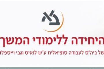 """התכנית להכשרת מתורגמנים משס""""י לעברית ומעברית לשס""""י"""