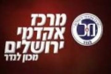 """מרכז אקדמי – ירושלים מכון לנדר – תואר ראשון בלימודי א""""י וירושלים"""