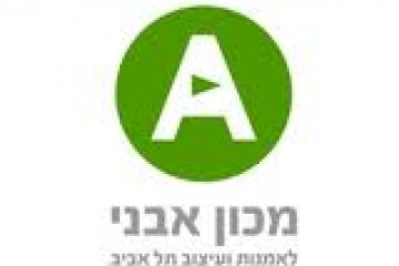 מכון אבני לאמנות ועיצוב בתל אביב
