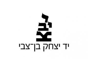 יד בן צבי – העיר האסורה