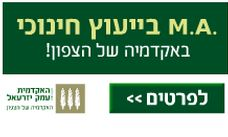 האקדמית עמק ישראל - m.a בייעוץ חינוכי